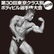 第30回 東京クラス別 ボディビル 選手権 大会 2016 結果
