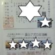 給油証明書1000号間近(^v^)