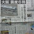 大阪北部地震。