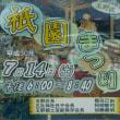 2018.7.14 玉野祇園祭(からくり人形付山車)