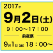 イベント詳細