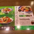 リンガーハット@西新宿店 「きくらげたっぷり塩ちゃんぽん」