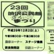 12/2『渋沢公民館まつり』の宣伝