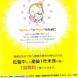 練馬区妊産婦歯科健診