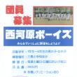 西河原ボーイズさん・団員募集中!!