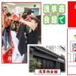 22日に、浅草の「日本舞踊の着付け、浅草西会館講座」