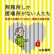 「刑務所しか居場所がない人たち」 山本譲司 大月書店