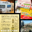 東日本大震災復興7年シンポジウムより