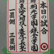 #5414 '17秋季神奈川大会 保土ヶ谷に