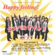 ★ なぎらロフコン『Happy feeling!ゴスペルナイト!』★5月21日!
