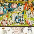 謎の天才画家 ヒエロニムス・ボス 16/西・仏