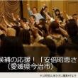山本国家公安委員長 加計問題で沈黙を貫いて「論功行賞」 日刊ゲンダイ