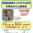 千葉2区市民連合・平野貞夫さん講演会11/12