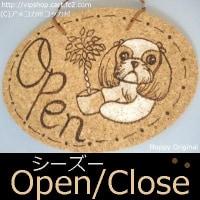 シーズーグッズ 店舗向けOPEN CLOSEドアプレート 犬雑貨