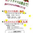 2017年 クリスマス 清瀬信愛教会