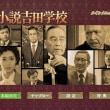 小説吉田学校/DVD
