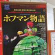 やっぱりホフマン! 新国立オペラ 『ホフマン物語』