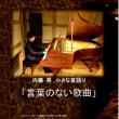 9月29日(土)内藤 晃  言葉のない歌曲/調布しらべの蔵(CD発売記念)