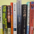 「21日・古本屋」北九州市八幡西区黒崎の古本屋・藤井書店