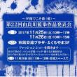 第22回由良川藍染作品発表会
