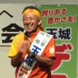 沖縄県知事選挙/玉城デニー候補の今帰仁村役場前でのあいさつ/やんばる総決起大会