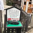 栃木県真岡の大きな恵比寿様〜大前恵比寿神社〜
