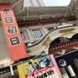 二日目でした🍀「四月大歌舞伎」