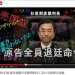 転載: 大阪の党員による不正選挙不正裁判の日程です。