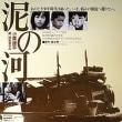 映画「泥の河」 小栗康平&田村高廣