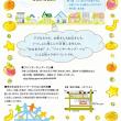 国際ふれあい交流会(2016.9.11(日)10時~)