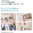 TSUTAYA アジアMagazineに「マンホール」ジェジュン