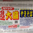 今日はカリカリチキンシリーズ100円引きですよ〜