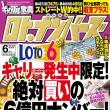 「ロト・ナンバーズ当選倶楽部」6月号 本日2日(水)発売!