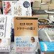 脚本家・倉本聰の「ドラマ人生」、ぜんぶ聞いた!