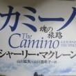 導きをうけいれることを学ぶ・・シャーリー・マクレーン「カミーノ」(2)