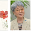 新刊 『愛は、あきらめない』横田早紀江著 いのちのことば社 9/5発売