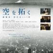 ドキュメンタリー映画「空を拓く~建築家・郭茂林という男」