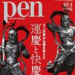残りの1冊の「Pen  10/1号  運慶と快慶  二人の男が仏像を変えた」を買って~