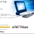NTT東日本が「Bフレッツ」のサービス終了を発表!