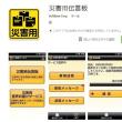 災害用伝言アプリ