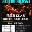 E&A Meguro Milonga 5月14日(日曜日)サマータイム突入!