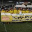 財光寺ランランラガーズ・サントリーカップ全国小学生タグラグビー大会へ!!