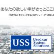 【オークションエージェント導入!】全国のAA出品車をリアルタイムに検索!