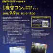 「第6回 夜空コン(そらコン)in 茨城空港・空のえき そ・ら・ら」