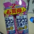 アース製薬のエアコン洗浄スプレー、防カビプラスっ!><