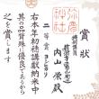 今年も弥彦神社にお米を奉納しました。