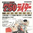 最近買った本     750ライダー ファンブック
