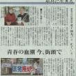 #akahata 青春の血潮 今、街頭で/原発ゼロ行動233回:金子利夫さん 正子さん 福島に生きる・・・今日の赤旗記事