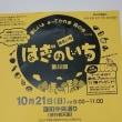 10月21日..萩の市開催予定です。