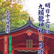 明日は九頭龍神社本宮師走月次祭です。十分防寒対策をしてご参拝下さい。